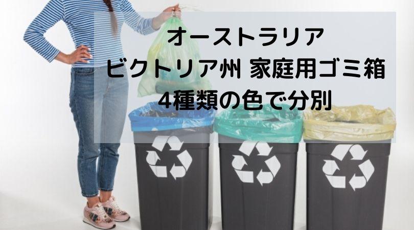 オーストラリア-ビクトリア州 家庭用ゴミ箱 4種類の色で分別Ozkoi