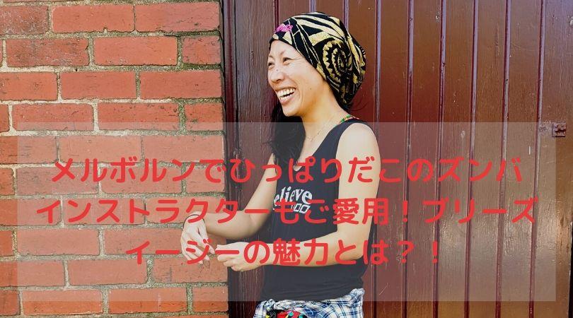 Ozkoi Blog Zumba Yuki
