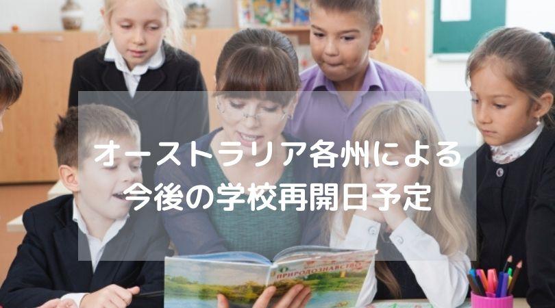 オーストラリア各州による-今後の学校再開日予定.Ozkoi