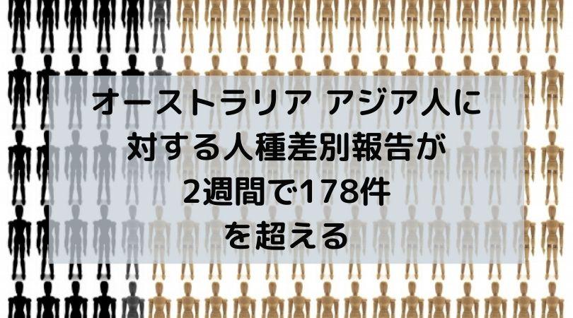 オーストラリア-アジア人に対する人種差別報告が2週間で178件-を超えるOzkoi