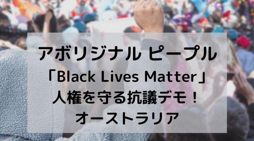 アボリジナル ピープル 「Black Lives Matter」 人権を守る抗議デモ! オーストラリアOzkoi