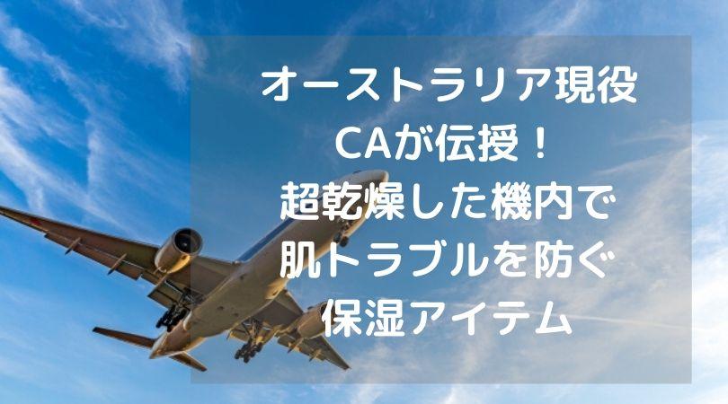 オーストラリア現役 CAが伝授! 超乾燥した機内で 肌トラブルを防ぐ 保湿アイテムOzkoi