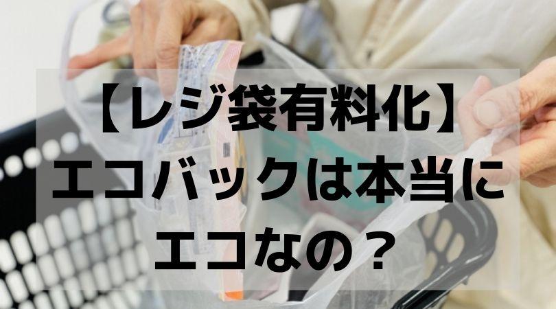【レジ袋有料化】エコバックは本当にエコなの?Ozkoi