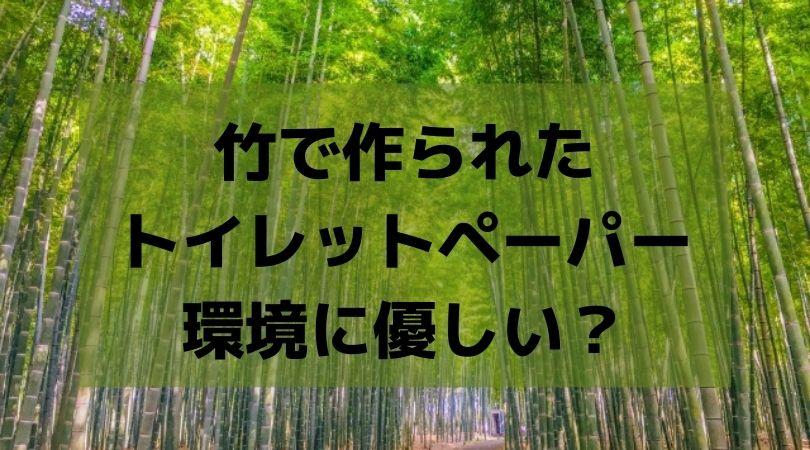 竹で作られた-トイレットペーパーは環境に優しい?OzKoi