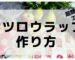 ミツロウラップ作り方OzKoiブログ