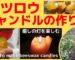 ゆきチャンネル(19)
