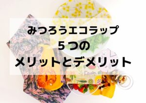 OzKoi エコラップ メリット デメリット